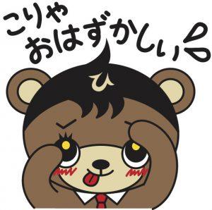 hazukasi