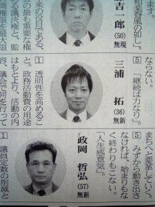 写真2枚とも津山朝日新聞2015年4月21日夕刊より